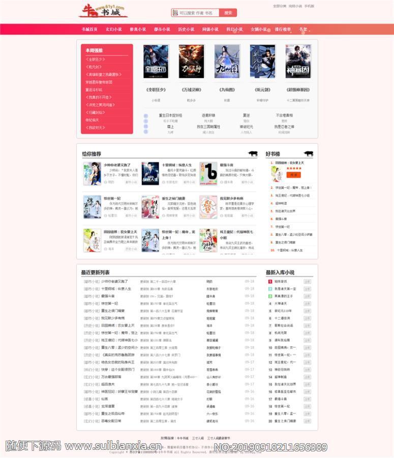 2019仿笔趣客YGBOOK6.14版本开发的全自动采集小说系统源码,带手机版+简繁切换+带采集规则,带搭建视频