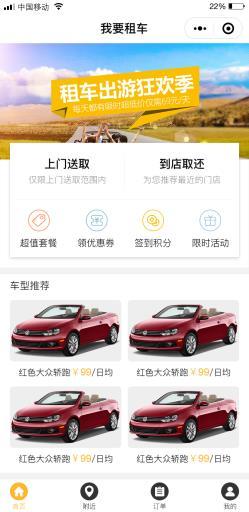 柚子租车 1.4.0 版本 微擎小程序 前端+后端