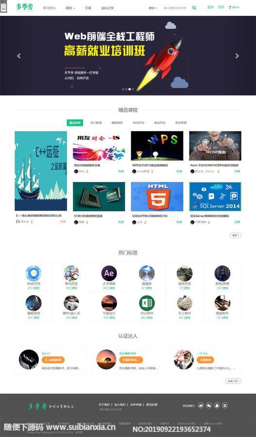 帝国cms内核开发的自学网在线课程教育网站源码,自适应手机端,已对接支付,可在线购买。
