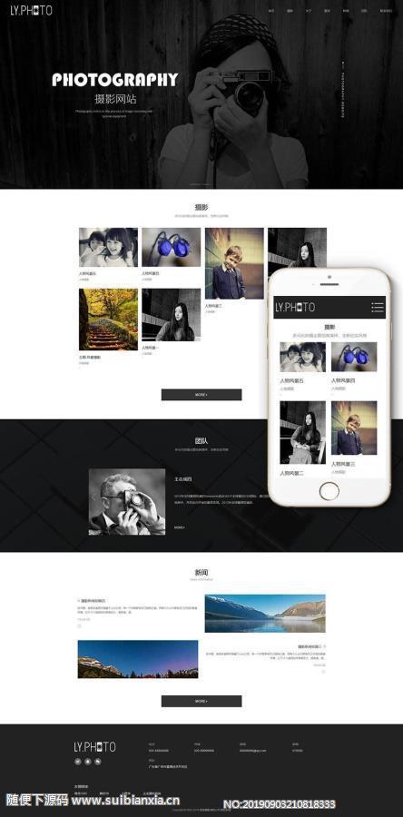 织梦dedecms模板 黑白风格响应式风景摄影网站模板,自适应PC+WAP端,有利于SEO优化