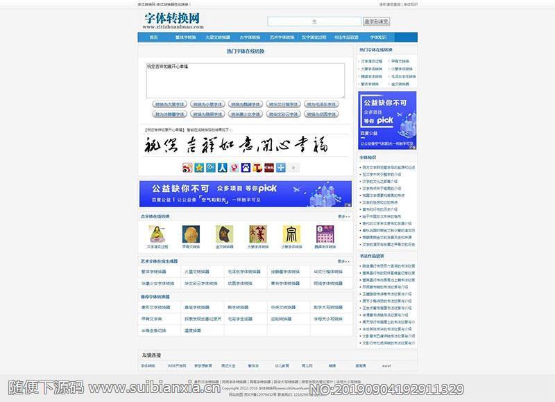 织梦dedecms内核开发的字体在线转换网站源码,内附安装说明
