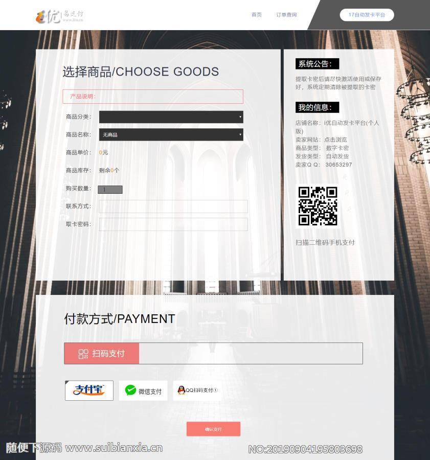 PHP个人发卡系统源码,可查询订单