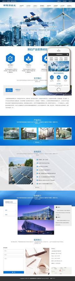 织梦dedecms模板 新能源太阳能光伏系统类网站织梦模板,PC+wap手机端,利于SEO优化