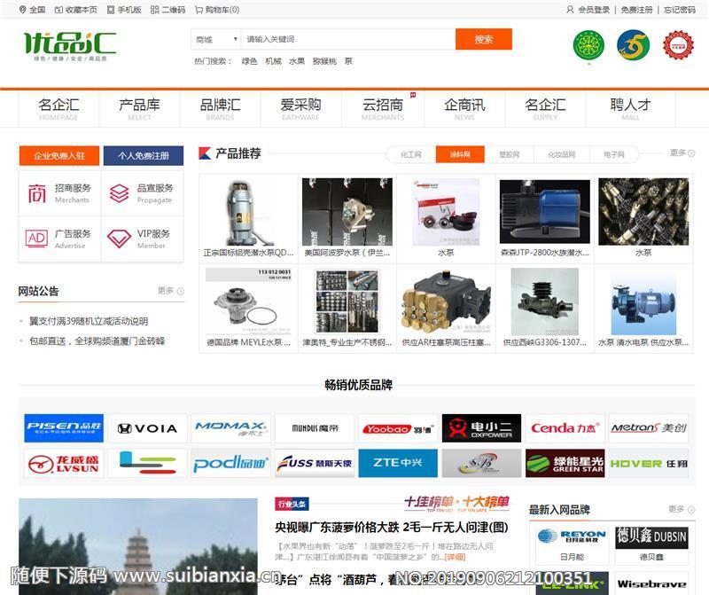 Destoon7.0内核开发的行业门户招商网站模板,优品汇网站源码,内附安装教程