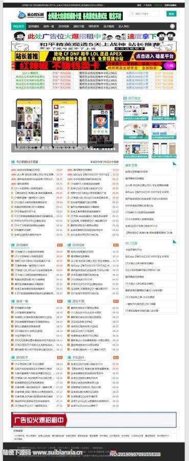 Emlog资源网模板主题,可以做资源站,带整站数据