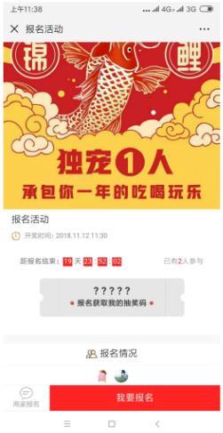 锦鲤报名分享 6.6.1 版本 微信公众号源码