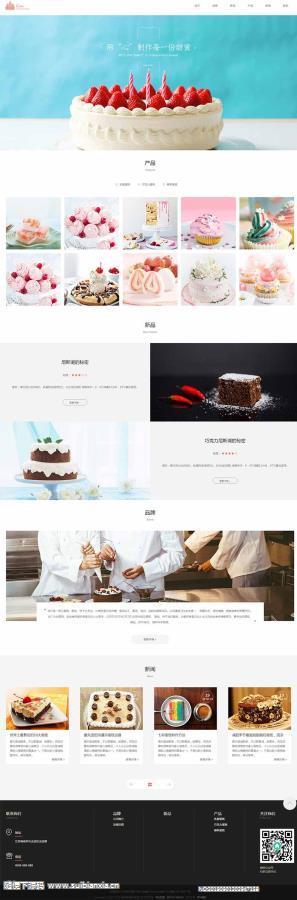 织梦dedecms模板 自响应式蛋糕甜点类网站模板,自适应PC+WAP端,有利于SEO优化