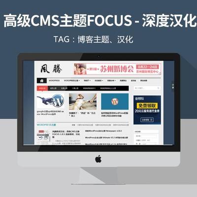 WordPress主题 FOCUS 1.0.5 深度修改汉化版