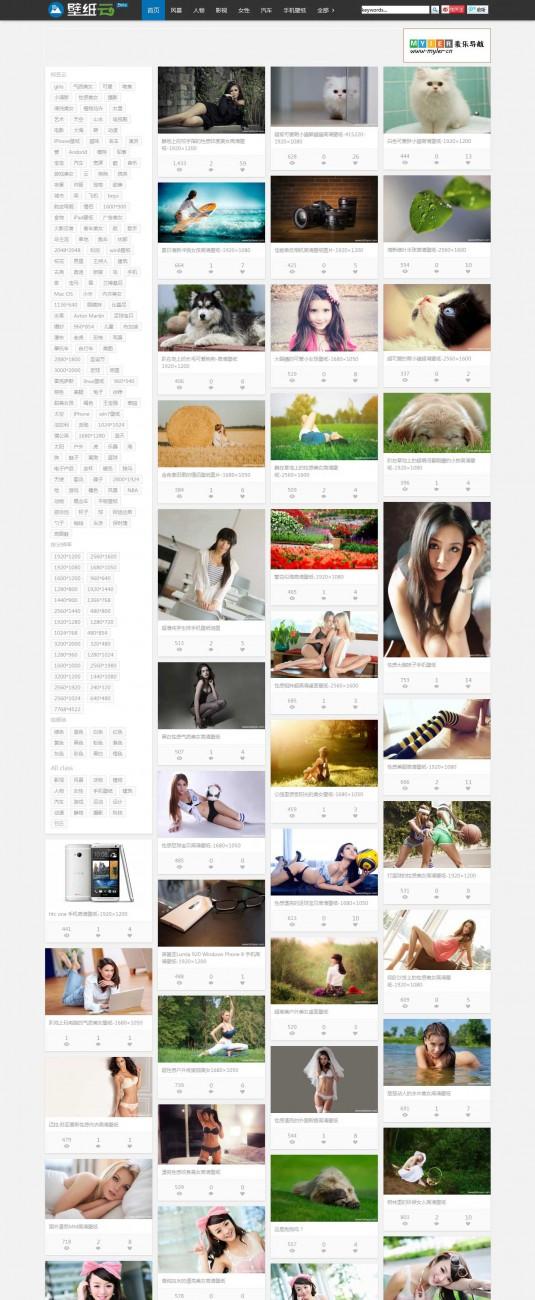 WordPress图片主题,壁纸云的瀑布流主题