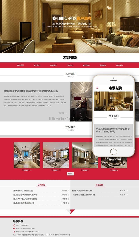 织梦dedecms模板 响应式家装空间设计装饰类网站织梦模板(自适应手机端)+PC+wap+利于SEO优化