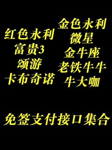 红色永/利+富贵3+颂游+卡布奇诺+金色永/利+微星+金牛座+老铁牛/牛+牛大咖免签支付接口