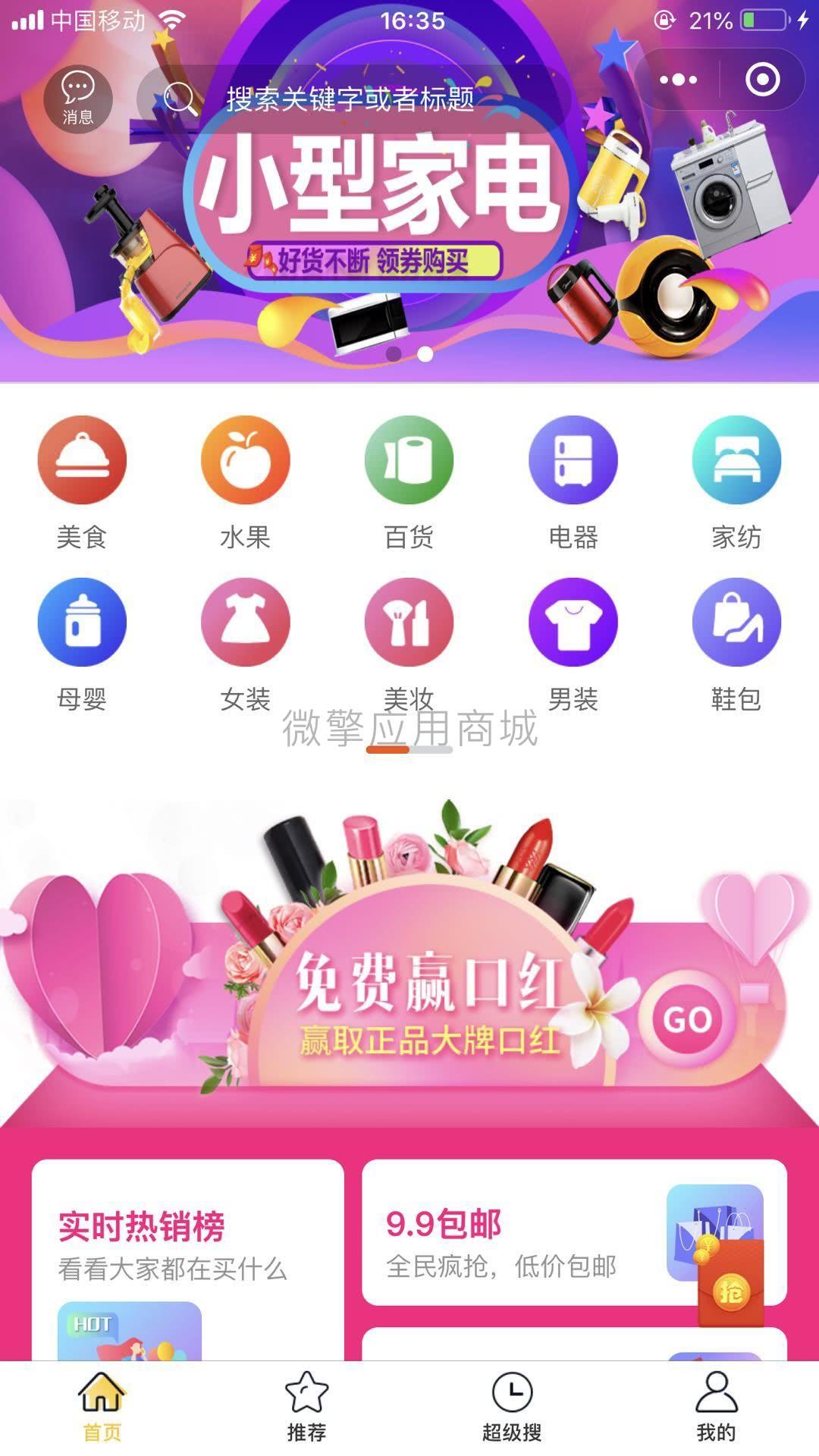 拼多多客京东客蘑菇街 9.6.2 版本 微擎小程序 前端+后端