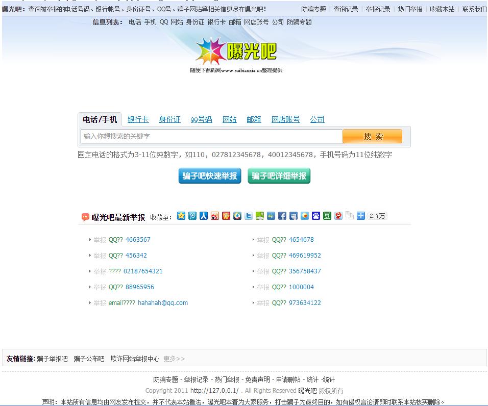 帝国CMS开发的举报网站源码,曝光骗子源码,投诉平台源码,骗子数据网站源码