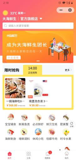 奇店社群社区团购 4.5.7 版本 微擎小程序 前端+后端