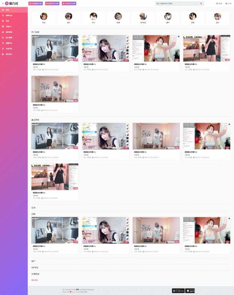 苹果CMS V10内核的精美的粉色魅力在线影视视频图片小说综合网站源码,带一点数据