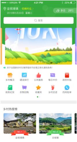 智慧乡村社区 6.5.5 版本 微擎模块,附带村民信息录入手机管理端 1.0.1版本