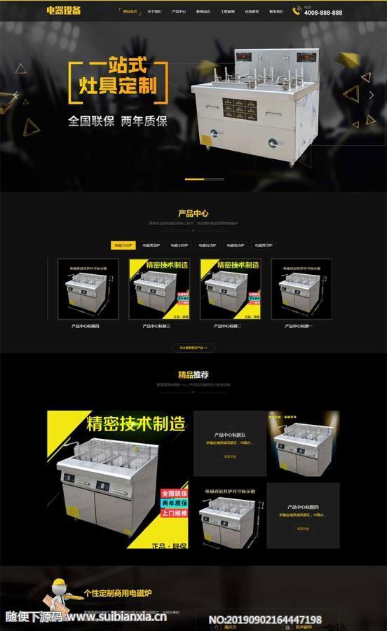 织梦dedecms模板 自适应黄黑色厨房用品电器设备企业网站模板,自适应PC+WAP端,有利于SEO优化