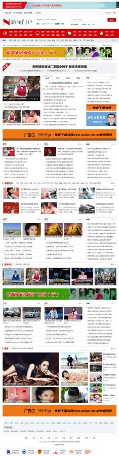 织梦dedecms模板,大气新闻资讯门户类,文章资讯类网站源码