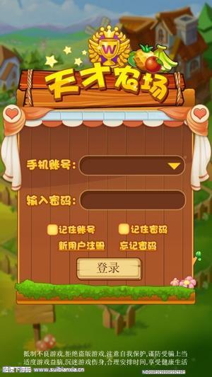 PHP开发的天才农场养殖游戏源码,内附简单安装说明