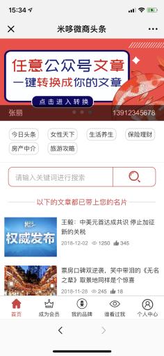 米哆全民软文推广 1.8.5 版本 微擎模块