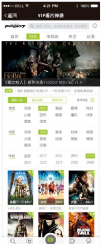 VIP视频电影建站cms 5.0.8 版本 微擎模块
