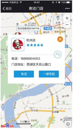 附近商家多门店地图导航 1.6.1 版本 微信公众号源码