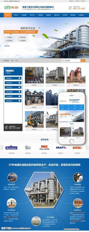 织梦dedecms营销型焦油环保设备类网站织梦模板,PC+wap手机端+利于SEO优化