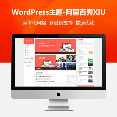 阿里百秀 XIU v7.0版本主题,WordPress阿里百秀题下载,多设备支持,13种颜色,已做SEO优化