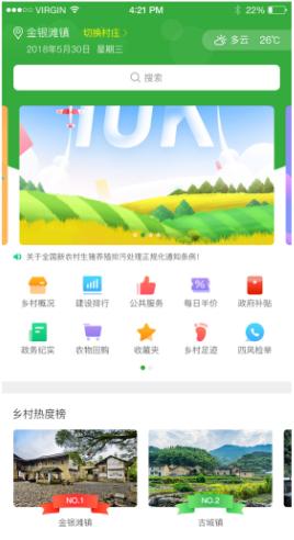智慧乡村社区 6.5.2 版本 微擎模块,附带村民信息录入手机管理端 1.0.1版本