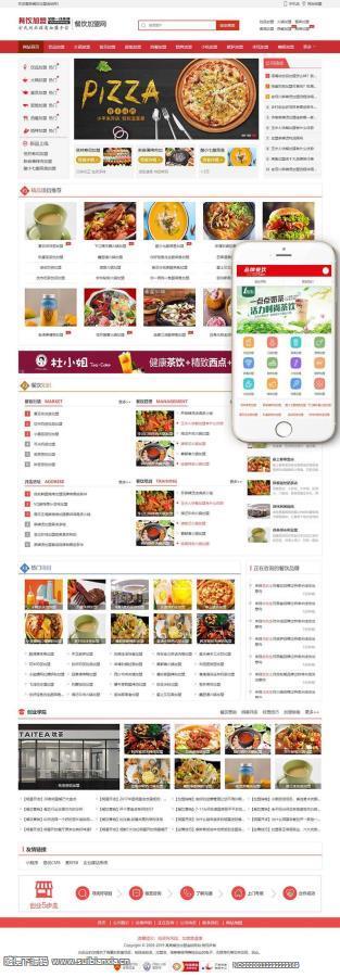 织梦dedecms模板餐饮加盟行业网站织梦模板,PC+移动端+利于SEO优化