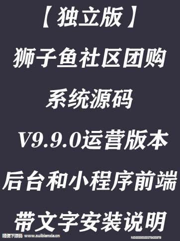 TP开发的独立版本狮子鱼社区团购系统源码 V9.9.0运营版本,有后台和小程序前端