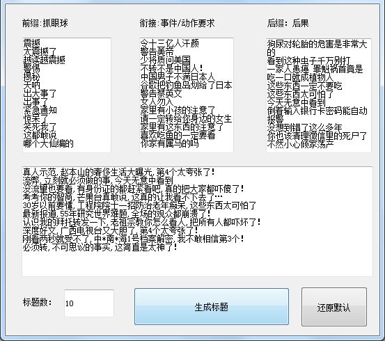 引流软件,10W+爆文标题生成器