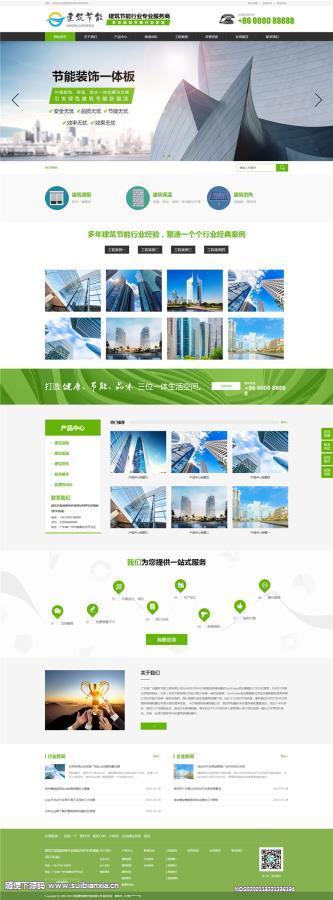 织梦dedecms模板建筑节能遮阳物件类网站MIP织梦模板,MIP+PC+移动端三端同步,利于SEO优化