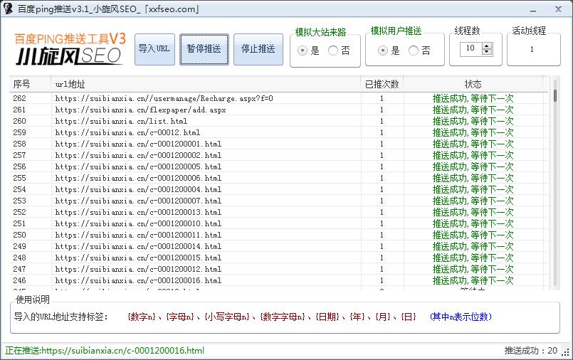 千万级百度批量PING模拟推送工具V3.1升级版本,无需Token可日推百万链接