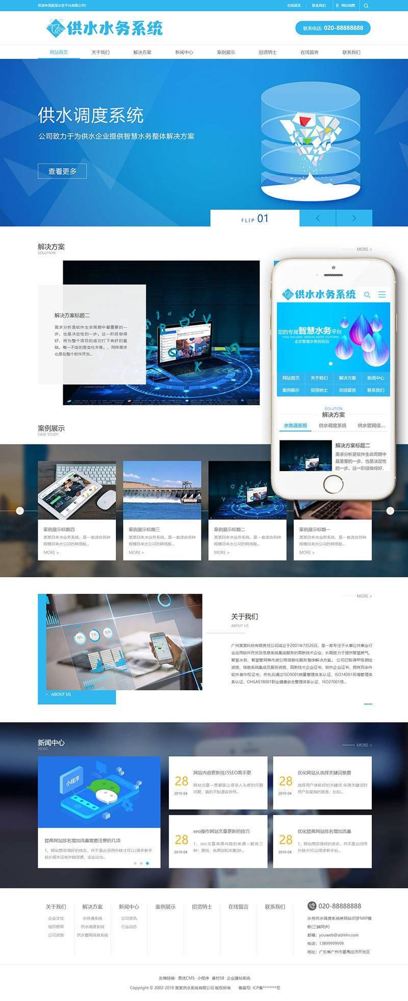 织梦Dedecms模板 水务供水调度系统类网站织梦模板,PC+WAP端,利于SEO优化