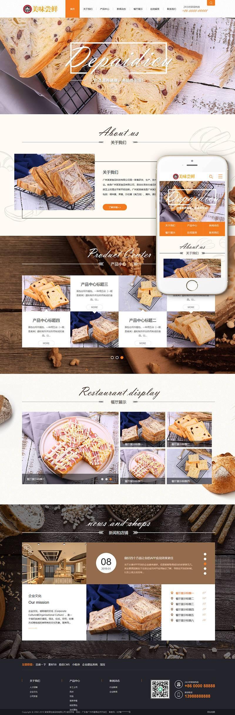 织梦dedecms蛋糕面包食品类网站织梦模板,PC+移动端+利于SEO优化