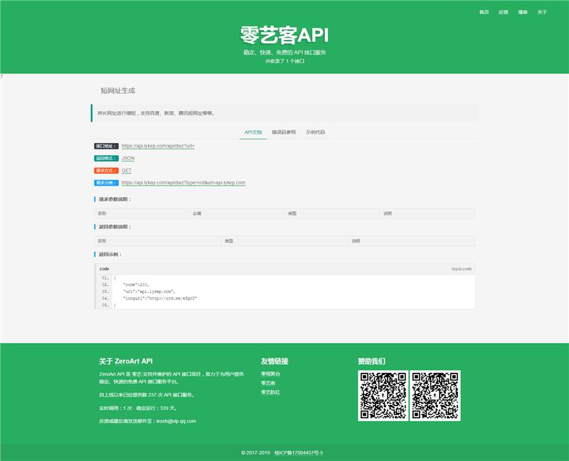 php开发的api管理平台源码v1.2版本