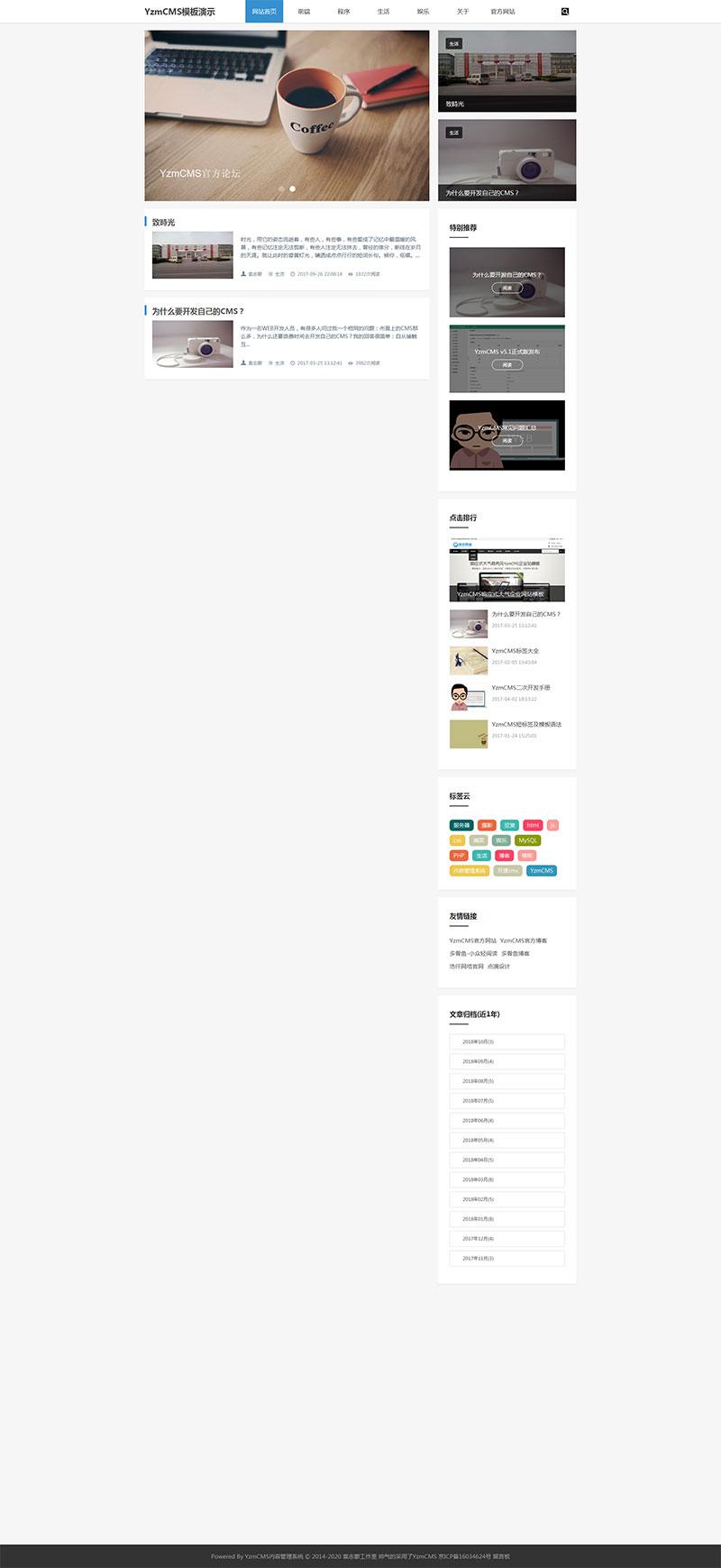 YZMCMS漂亮大气简洁响应式博客模板,内附安装方法和模板说明