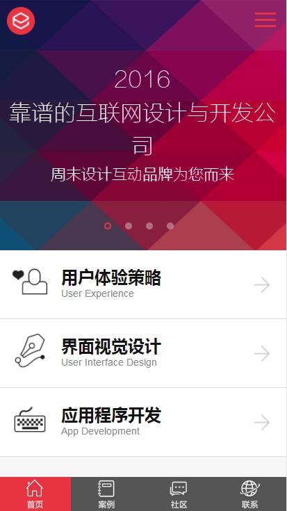 价值280元 Dizcuz公司企业手机模板(week_touch) 手机商业版V1.0 [X3.2]