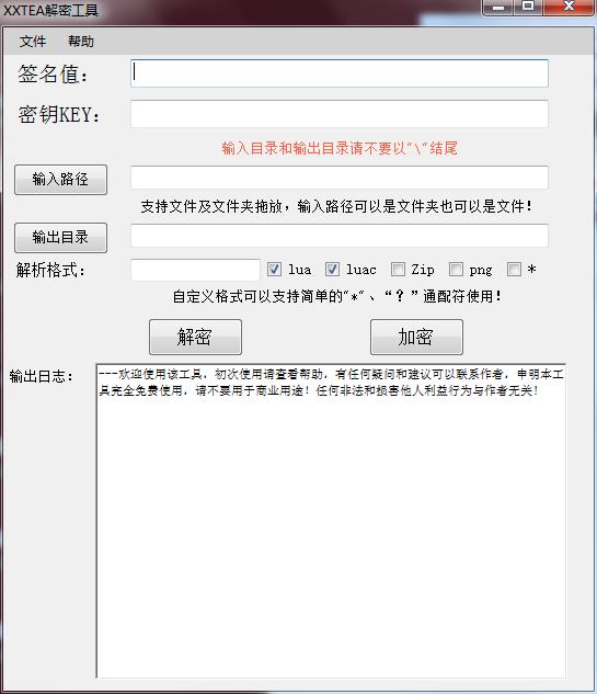 XXTEA解密工具( lua解密)V1.0 绿色免费版+AndroidKiller