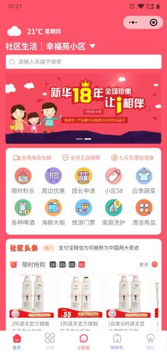 奇店社群社区团购 V5.3.9 商业开源版本 微信小程序 前端+后端