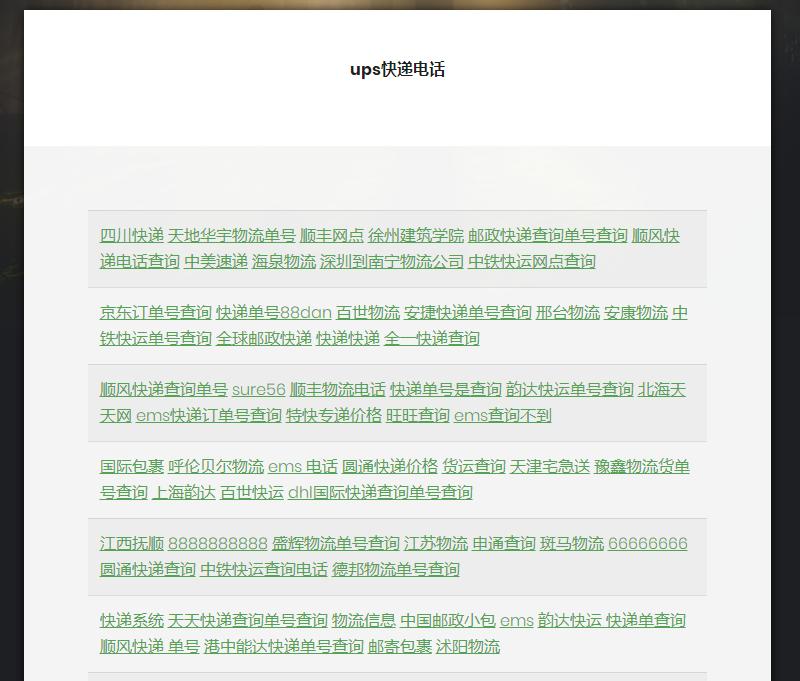 百度爬虫页面自动繁殖程序源码2.1修订版,百度搜索聚合站群源码,带视频教程