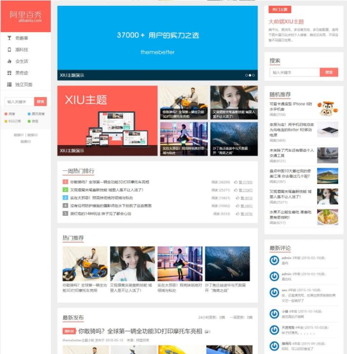 WordPress 自媒体阿里百秀XIU7.3版本主题,自适应博客主题响应式简约网站