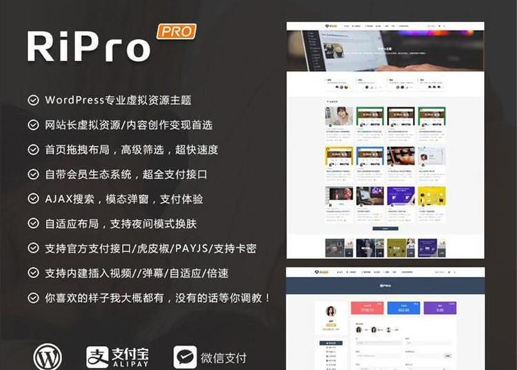 RiPro 4.9版本主题资源下载站WordPress主题模板