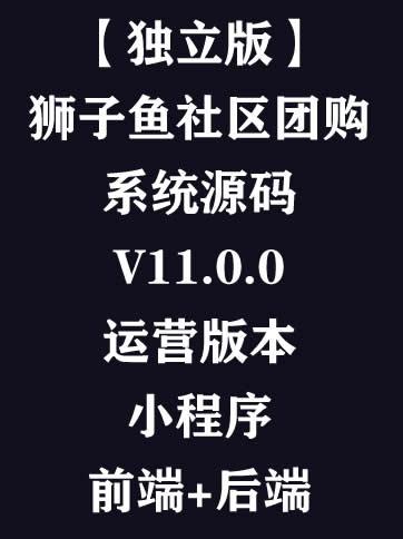 TP开发的独立版本狮子鱼社区团购系统源码 V11.0.0运营版本,小程序前端+后端