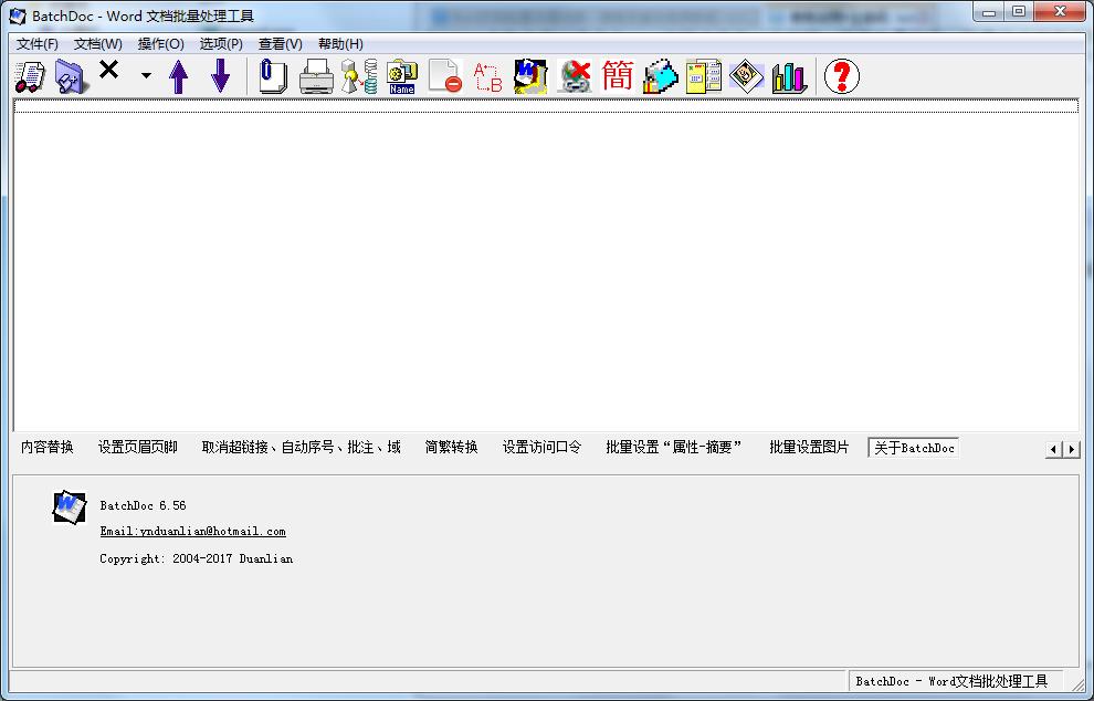 Word文档批量处理工具