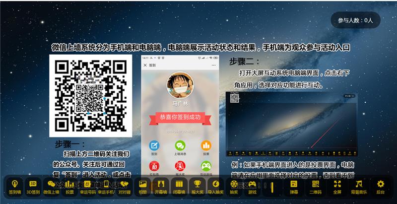 2020独立版PHP微信上墙微信现场活动系统源码,现场大屏幕源码,带多个互动游戏功能