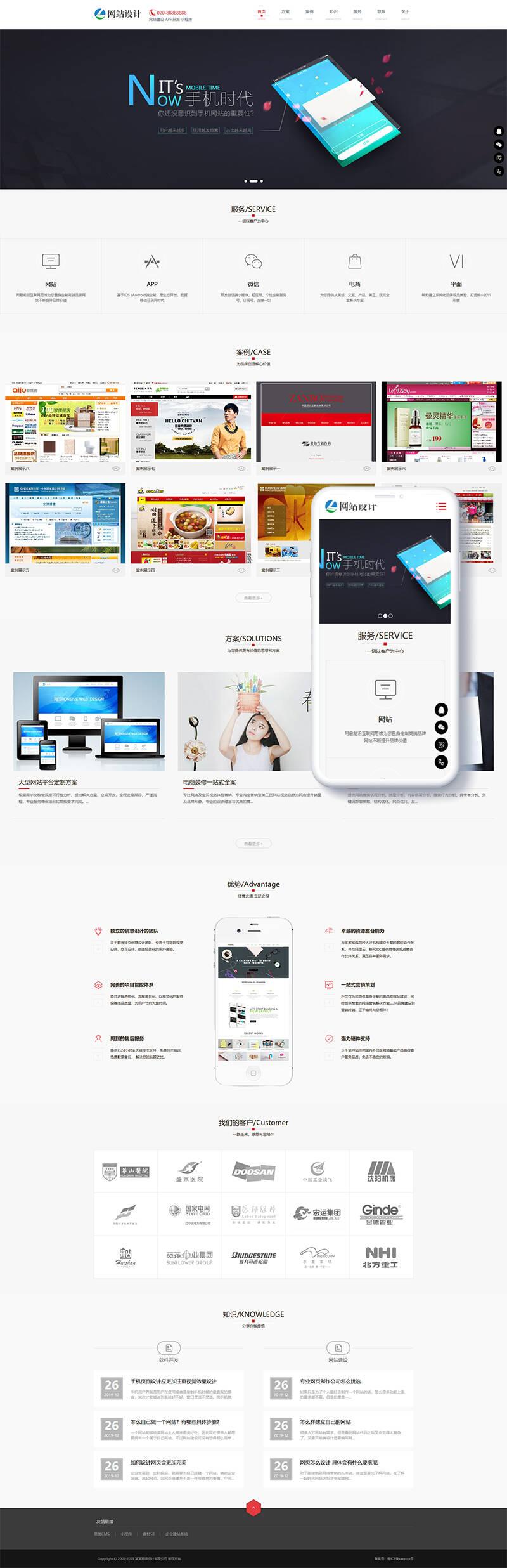 织梦dedecms自响应式网站建设小程序开发类网站织梦模板源码,PC+WAP手机端,利于SEO优化