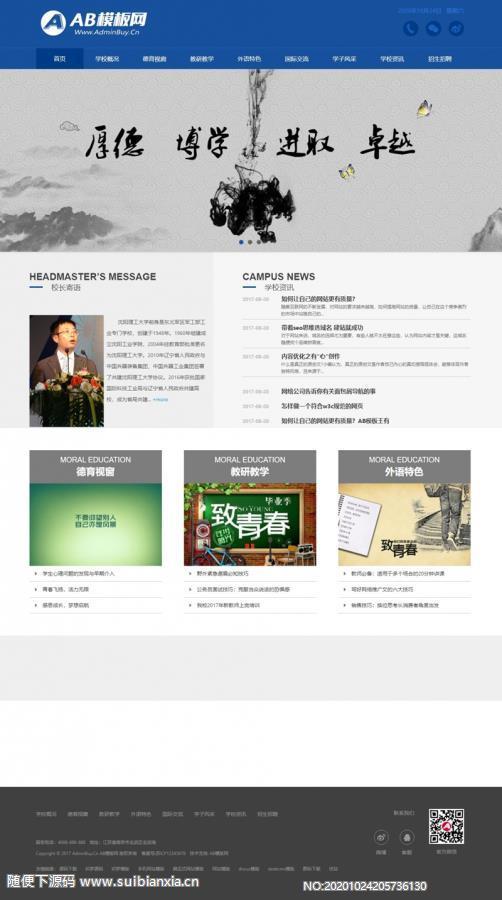 织梦dedecms模板HTML5响应响应式外国语学校网站源码大学学校院校类网站织梦模板