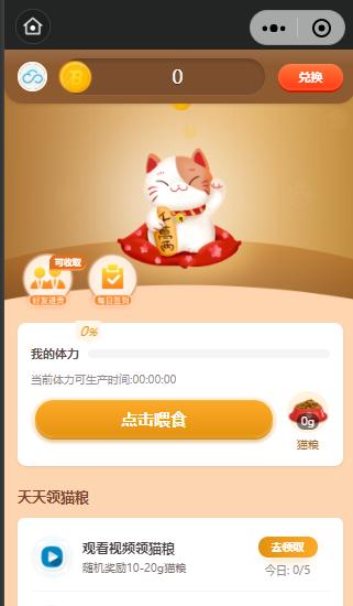 非独立版养猫赚米微信小程序源码前端+后端喂食看广告领猫粮兑换米红包